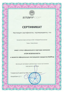 StaffCopp