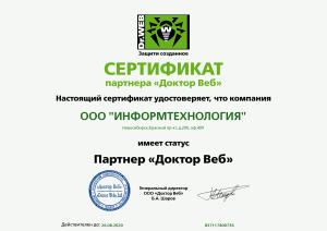 certificate 2020
